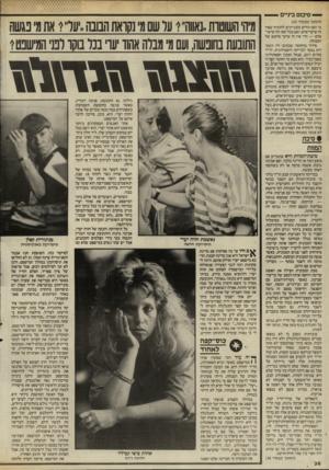 העולם הזה - גליון 2546 - 18 ביוני 1986 - עמוד 36 | — סיכום ביניים (המשך מעמוד )35 כי הסניגורים מעוניינים להוכיח שאין זה שיער־אדם, ואם בכל זאת זהו שיער־אדם — הרי אין זה שיער מראש של המנוחה. פירור מהחומר שבתוכו