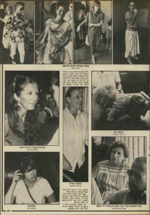 העולם הזה - גליון 2546 - 18 ביוני 1986 - עמוד 37 | הראל, קצינת־מישטרה בכירה. במהלך השיחזור של רצח מלבסקי שימשה חרותה בתפקיד הקורבן, ואביבה גרנות הציבה אותה, משכה אותה וגררה אותה, כדי להדגים מה עשתה חווה יערי