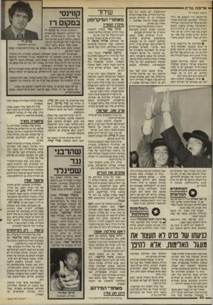 העולם הזה - גליון 2546 - 18 ביוני 1986 - עמוד 42 | י אלימות נגדית(המשך מעמוד )9 בתי־הכנסת בידי הנאצים, את -ליל־הבדולח״ המפורסם, פוגרומים בפולין ושריפת סיפרי״קודש ברוסיה. גם חילו־ניים־כביכול נאחזים פלצות, וחשים