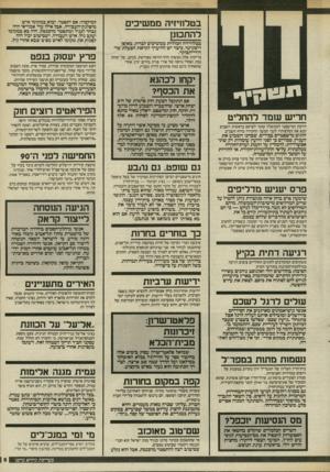 העולם הזה - גליון 2546 - 18 ביוני 1986 - עמוד 5 | בטלוויזיה ממשיכים להתכונן בטלוויזיה הכללית ממשיכים לבדוק, באופן דיסקרטי, כיצד יש להיערך לקראת הפעלת שי־דורי־הבוקר. בדיקות אלה נעשות חרף הוראה מפורשת, בכתב, של
