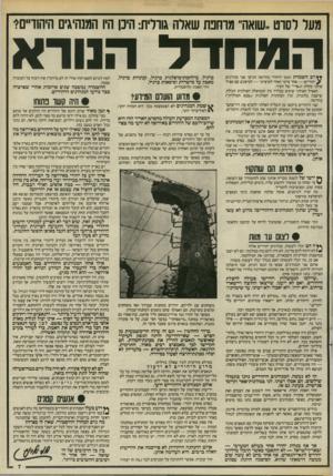 העולם הזה - גליון 2546 - 18 ביוני 1986 - עמוד 7 | מעל לסרט ״שואה״ מרחפת שאלה גורלית: היכן היו המנהיגים היהוד״ם* המחדל הנורא *¥רב השמדת הגטו היהודי בוורשה הגיעו שני מנהיגים /יהודיים — אחד ציוני ואחד לא־ציוני —