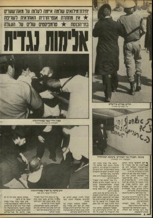 העולם הזה - גליון 2546 - 18 ביוני 1986 - עמוד 8 | ׳חידת־מירואים שרמה איימה לעלות על מאה־שעוים * א*ן מחתות אנטי־חודית האחואית לשרפת נתי־הננסת טרמפיסטים שלים על העגלה חרדים עצורים בירושלים כל העצורים שוחררו