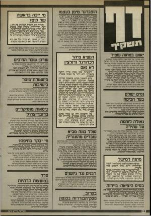 העולם הזה - גליון 2547 - 23 ביוני 1986 - עמוד 10 | הופברגר מימן בעצמו בצמרת הסוכנות משוכנעים כי את החוברת המאויירת, שעוררה השבוע שערוריה, מימן מכיסו המיליונר ג׳רלד הופברגר, יו׳ד חבר־הנאמנים של הסוכנות. הופברגר