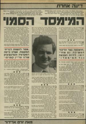 העולם הזה - גליון 2547 - 23 ביוני 1986 - עמוד 11 | השבוע פותח ״העולם הזה״ במדור חדש, שמטרתו לשמש בימה להשמעת דיעות השונות מן הדיעות המתבטאות במדור ״הנדון״ ,ואף נוגדות להן. מדור זה יהיה פתוח לכל איש״ציבור,