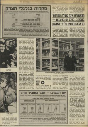 העולם הזה - גליון 2547 - 23 ביוני 1986 - עמוד 15 | טרת ישראל מחוז חדש: מחוז המרכז. במחוזות הקיימים הוסיפו מרחבים (למשל מרחב לכיש) .תוספת זו של גופים מינהליים לא באה יחד עם הגדלה בכוח־האדם המיבצעי. מחלקת