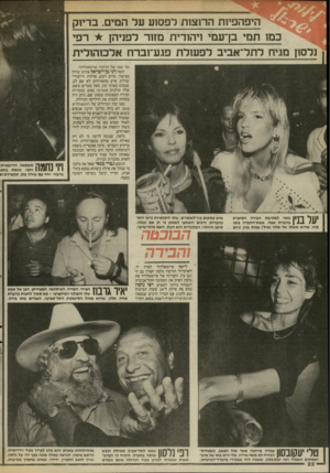 העולם הזה - גליון 2547 - 23 ביוני 1986 - עמוד 22 | היפהפיות הרוצות לפסוע ער המים. בדיוק כמו תמי בן־עמי ויהודית מזור לפניהן רפי נלסון מגיח לתל־אביב לפעולת פגע־וברח אלכוהולית על שמו של הגיבור טרומפלדור. הזמר דני