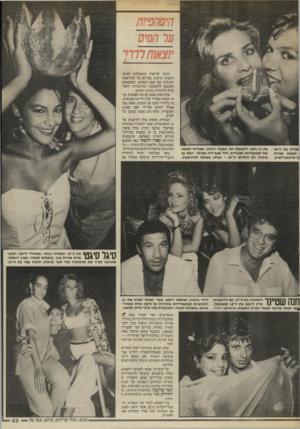העולם הזה - גליון 2547 - 23 ביוני 1986 - עמוד 23 | היפהפי1ת על המים ן צאותלדרך (צעירה בת ה״18 שעוצב בצורת ון מראשון־לציון, בת 17 וחצי. ליענקלה טל, מבעלי האסם, שאירחו למופת את המועמדות הצעירות, היה מצב-רוח