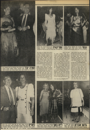 העולם הזה - גליון 2547 - 23 ביוני 1986 - עמוד 25 | 1¥11111״תפרתי את החולצה בארנע שעות״, סיפרה חגית קליין 32 העובדת במיפעל ארגמן. היא לבשה חצאית פליסה שחורה. שים שלהם, אלא כמה פעמים בשנה, כשהם צריכים להופיע עם