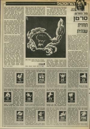 העולם הזה - גליון 2547 - 23 ביוני 1986 - עמוד 27 | הורוסהוס בצורה רציונאלית ולא ריגשית, כפי שהם רגילים. השנה יש להם יותר נכונות לעמוד מול האמת ולהביט על המציאות כפי שהיא. זאת לא אומרת שהם יפסיקו לחלום ולדמיין,