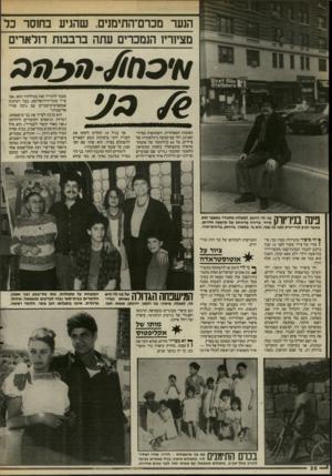 העולם הזה - גליון 2547 - 23 ביוני 1986 - עמוד 28 | הנער מכרם־התימנים, שהגיע בחוסר כל מציוריו הנמכרים עתה ברבבות דולארים האומות המאוחדות, השתתפות בציור- הפנינג, יחד עם קבוצה בינלאומית של ציירים, על 60 קילומטר של