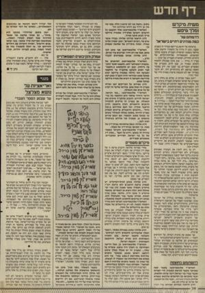 העולם הזה - גליון 2547 - 23 ביוני 1986 - עמוד 30 | דף חדש משיח, מיקדש זמרן־ טיפש לדמותם של כמה מנהיגים דתיים בישראל ברשימה על יהושע בר־יוסף במדור זה בשבוע שעבר, כתב דן מירון על התפקיד החשוב אותו מילאה בשעתו