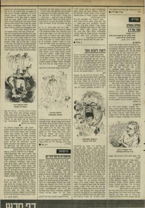 העולם הזה - גליון 2547 - 23 ביוני 1986 - עמוד 31 | זהו זה, הנה אמרנו זאת: עודף בושה במקוס הלא־נכח• עודד סברדליק ספרים מותו ומות! זיורז׳ אמאדו מותו ומותו של קמקאס״שואג־מים מפורטוגלית: מרים טבעון זמורה, ביתן 91