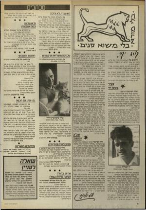 העולם הזה - גליון 2547 - 23 ביוני 1986 - עמוד 4 | מכחכים דא עברי, לא שקבי • גליבג ־ שוא 7זני ב ל • ליחסים ביי העולם הזה ובין יוסף חריש, היועץ המישפטי החדש, יש היסטוריה ארוכה, ולא הכי חיונית. היא נוגעת לפרשה