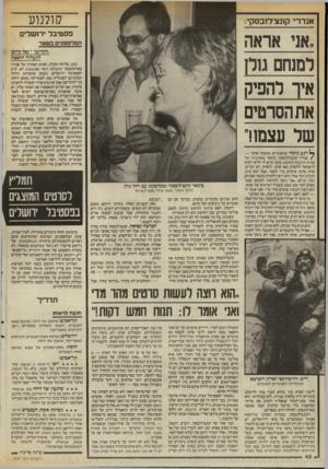 העולם הזה - גליון 2547 - 23 ביוני 1986 - עמוד 40 | קולנוע אנדרי קונצ דובסקי: פסטיבל ירושלים ,אני אראה למנחם גולן איך להפיק את הסרטים שר עצמה״ ^ רגע נדמה שהאוזניים מטעות אותך — < אנדרי קונצ׳לובסקי, בימאי מאהביה