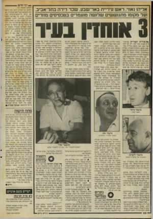 העולם הזה - גליון 2547 - 23 ביוני 1986 - עמוד 42 | — דף חדש אליהו נאחי, רא ש עיריית כאר־שבע. שכר דירה בתל־אביב, ועל מקומו מתגוששים שלו שה מועמדים בטכסיסים מוזרים 3אוחדו בעיר ^ פקידים הבכירים במישרד־ 1 1הפנים