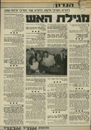 העולם הזה - גליון 2547 - 23 ביוני 1986 - עמוד 5 | להרוג תורכי ולנוח. להרוג עוד תורכי זלנ 1ח נט 1ב מגילת האש ך, דרגי אורוול שם בפי ״האח הגדול״ ,הרו־ ^ דן בממלכת־הרשע, שלוש סיסמאות: המילחמה היא שלום. העבדות היא