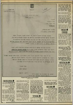 העולם הזה - גליון 2547 - 23 ביוני 1986 - עמוד 7 | בעת ובעונה אחת מצדדים כה רבים ושונים, עד כי לא נותר ספק שפועלת בארץ מחלקה פודית להפצת עלילות־זדון — מה שנקרא בלשון הסובייטית מחלקה לדיס־אינפורמציה. את השיטה