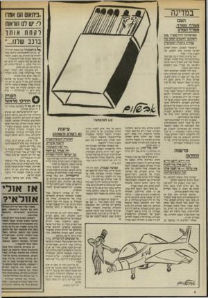 העולם הזה - גליון 2547 - 23 ביוני 1986 - עמוד 8 | במדינה ״ניתאום הם אמה לי: ש לנו הוראות לקחתא ותך בונ ב שדנו.׳, העם מטורף, מטורף, מטורף העולם מאראדוגה יהיה מגב״ל ״בנר! דיסקוגט״ והשב״ב ישחק גגד גבחרת גרמניה