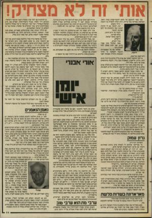העולם הזה - גליון 2548 - 2 ביולי 1986 - עמוד 11 | אותי זה לא מצחיק! כבר נאמר לא־פעם: אין מקום להומוריסטים בארץ הזאת. המציאות מצחיקה מכל בדיחה, והיא יכולה להצחיק עד דמעות — תרתי משמע. הנה, למשל, בא לי הרעיון