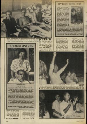 העולם הזה - גליון 2548 - 2 ביולי 1986 - עמוד 13 | צילמה: רחל אבנרי ״זה היה מנגלה1 אריח ורחל אזולאי .גם אני לא