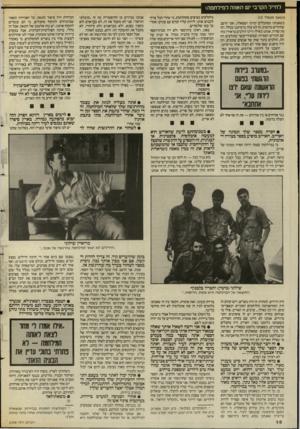 העולם הזה - גליון 2548 - 2 ביולי 1986 - עמוד 16 | לחייל הקרבי י ש תאווה למירחמה! (המשך מעמוד ) 15 כשאנחנו מסתכלים ימינה ושמאלה, ואני חושב שחוזרים מהשוק, זה לא עלה בדמיוננו בכלל. וזה מה שהיה. אנחנו כאילו היינו
