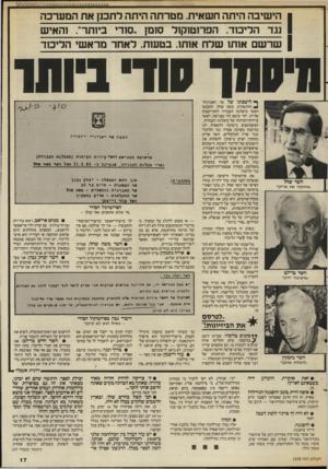 העולם הזה - גליון 2548 - 2 ביולי 1986 - עמוד 17 | ן הישיבה היתה חשאית. מטרתה היתה לתכנן את המערכה 1נגד הליכוד. הפרוטוקול סומן ״סוד, ביותר״ .והאיש | שרשם אותו שלח אותו, בטעות. לאחד מראשי הליכוד ף* לישכתו של שר