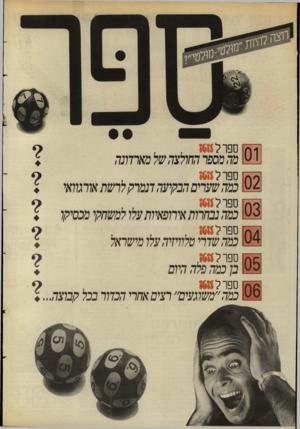 העולם הזה - גליון 2548 - 2 ביולי 1986 - עמוד 22 | ספרלומ; , כמהשדריטלוויזיהעלומישראל ספו־למא, בן כמהפלה היום , ספרלמא כמה״משוגעים״ רצים אחריהכדורבכל קבוצה