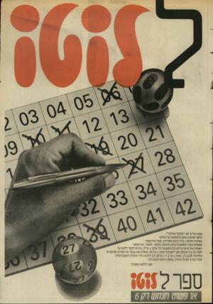 העולם הזה - גליון 2548 - 2 ביולי 1986 - עמוד 23 | אתה עדיין לא ״מולטי־מולטי״? סימן שהגיע הזמן להסתער על הלוטו בשיטה חדשה: בחר נושא מ סויי ם, שאל את עצמך שאלות ואת התשובות מלא בטופס הלוטו. למשל, מהמספר הגופיה