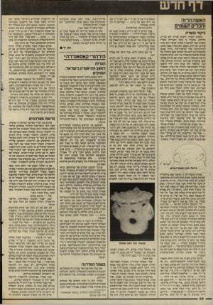 העולם הזה - גליון 2548 - 2 ביולי 1986 - עמוד 26 | דף חדש ושואלים זה את זה האו דו יו אנד האו דו יו, האו איז לייף והאו איז ביזנס — ומניחים זה לזה לחיות במנוחה.״ החיים כגן־עדן עלי־אדמות. האשה הרזה והכל 1השמנים