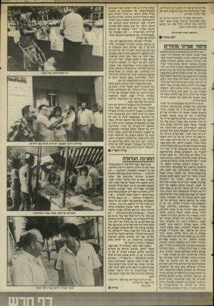 העולם הזה - גליון 2548 - 2 ביולי 1986 - עמוד 27 | אחיזות־עיניים ממין זה. התמונה של הקרייריסט עומרי ניצן כלוחם גדול כנגד הגיזענות היתה יפה מכדי שתהיה אמיתית. בימים אלה נאמר לי כי הבי מה הודיעה על ״ערב מערכונים״