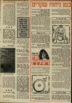 העולם הזה - גליון 2548 - 2 ביולי 1986 - עמוד 34 | — תא 11ה למילחמה!! (המשך מעמוד )32 כמו ניתוח שקדים השבועות חולפים כאילו בלום לא קרה. סובבתי רגע את הראש לכיוון הטלוויזיה, ושם אני רואה את בוי ג ורג׳ ,מאופר