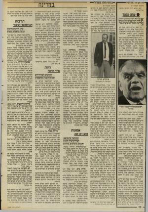 העולם הזה - גליון 2548 - 2 ביולי 1986 - עמוד 36 | הו י קרה ורפהס?י -ב ל תי חזקי בעליל (המשך מעמוד )7 (המשך מעמוד )8 יתכן שהוא יהיה הקורבן העיקרי של הפרשה. המישפט הרשיעם וקבע כי ההוראה היתה בלתי חוקית בעליל,