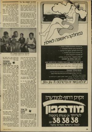 העולם הזה - גליון 2548 - 2 ביולי 1986 - עמוד 38 | — 96 הששת של נורי (המשך מעמוד )35 לשווא. איך שהכניסו אותנו, הם מתחילים לאכול ארוחת־צהריים, ואנחנו ובמהלכם שבת רעב. ב־ 1981 הקים את רשימת האזרחים הערביים