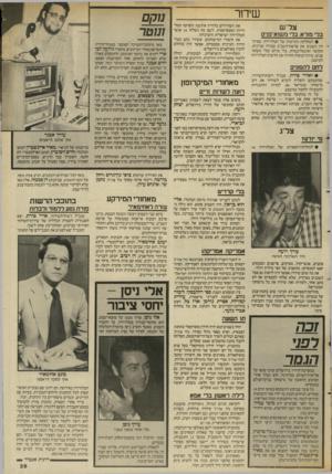 העולם הזה - גליון 2548 - 2 ביולי 1986 - עמוד 39 | שידור צל״ש ברי מורא, בלי משוא־פנים • למחלקת החדשות של הטלוויזיה, שסיק רה השבוע את פרשת־השב״ב בצורה ענייני ת, תקיפה ואינטליגנטית, בלי מורא ובלי משוא״ פנים.