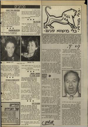 העולם הזה - גליון 2548 - 2 ביולי 1986 - עמוד 4 | מכחכים אפס:אפס, אבר באמת (המשך מעמוד )3 זה נוגע כמו השלג דאשתקד, או ליתר דיוק, כמו העובדה שלאסקימו בצפון יש בערך איזה 100 מילים שונות למושג שלג. אז שיהיו לבירת