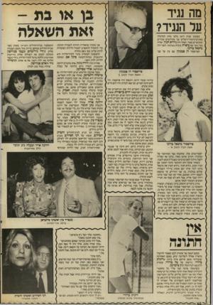 העולם הזה - גליון 2548 - 2 ביולי 1986 - עמוד 40 | מה נגיד עד הנגיד? גן או בת - זאת השאלה באמצע שנות ה־ 50 בלטו בחוג לכלכלה באוניברסיטת־ירושלים שני סטודנטים צעירים ומוכשרים מאוד. האחד היה גיורא חנוך, שהיה כבר נ