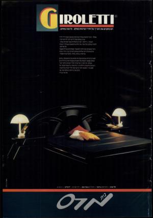 העולם הזה - גליון 2548 - 2 ביולי 1986 - עמוד 43 | 11201X171 הם כותבים את ה תנ״ן של חדרי המיטות בעולם. כל שנה מחדש. שאלה: כיצד תופשים עמדת מנהיגות בעיצוב ובמכירות חדרי שינה בעולם מבלי לייצר דבר ולו חצי דבר!