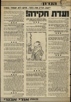 העולם הזה - גליון 2548 - 2 ביולי 1986 - עמוד 5 | 111־1־ 11 ק 1ב הד־יץ את ההר. אי ש דא יענו1ו־ בפ 1י1 ו עד ת חקירה! ך ץהירה צריכה להיות. ועדת־חקירה ממלכתית צריכה ו 1לקום. זוהי דרישה כה מובנת־מאליה, כה הכרחית,