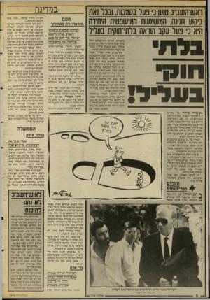 העולם הזה - גליון 2548 - 2 ביולי 1986 - עמוד 8 | ואש־השב״כ טוען נ׳ פעל בסמכות, ובכל זאת ביסש חנינה. המשמשת המישפנוית היחידה היא כי פעל עקב הודאה בלתי־חוקית בעליל בלח חוק ,בו נ לי ל ! מיסמכים. שניים מהמיסמכים