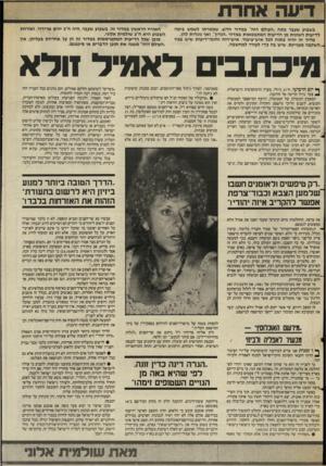 העולם הזה - גליון 2548 - 2 ביולי 1986 - עמוד 9 | בשבוע שעבר פתח ״העולם הזה״ במדור חדש, שמטרתו לשמש בימה לדיעות השונות מן הדיעו ת המתבטאות במדור ״הנדון״ ,ואף נוגדו ת להן. מדור זה יהיה פתוח לכל אי ש־ציבור, אי