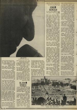 העולם הזה - גליון 2549 - 9 ביולי 1986 - עמוד 15 | דיברנו על רכילות — לא זו שמופיעה בטורי־הרכילות, אלא רכילות מישפחתית לפני שלושה דורות, השמורה בלב הקשישה הנמרצת, שופעת־ההומור. זאת היתה רכילות בעלת־רמה.