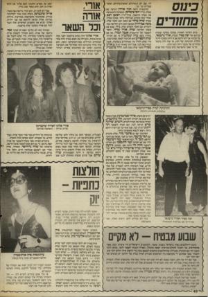 העולם הזה - גליון 2549 - 9 ביולי 1986 - עמוד 40   דויד מושביץ אורי אלוני היה בשיא פירסומו לפני כמה שנים טובות, כשגילה את הפופ בארץ והיה אחד המומחים הגדולים בסוג־המוסיקה הזאת. … הצעות, בבקשה. אורי אלוני ואורה