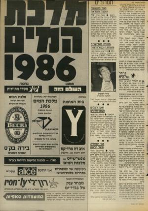 העולם הזה - גליון 2550 - 16 ביולי 1986 - עמוד 27 | פה ושם החלו לקרוא לו, מאחורי גבו, בשם ״סטאלין״ ,ביחוד אחרי שנבחר פה־אחד לתפקידו, בישיבה שבה נראה מרכז־המיפלגה כמו הסובייט העליון. … אולם משהגיע לתפקיד המזכ״ל,