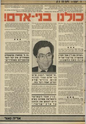 העולם הזה - גליון 2551 - 23 ביולי 1986 - עמוד 11 | לאחרונה פתח ״העולם הזה״ במדור חדש, שמטרתו לשמש בימה לדיעות השונות מן הדיעות המתבטאות במדור ״הנדון״ ,ואף נוגדות להן. מדור זה פתוח לכל איש־ציבור, איש־רוח