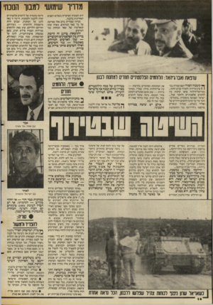 העולם הזה - גליון 2551 - 23 ביולי 1986 - עמוד 14 | המילחמה בלבנון דומה להפליא למילחמת־שלושים־ השנה במרכז אירופה, למשל.