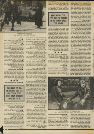 העולם הזה - גליון 2551 - 23 ביולי 1986 - עמוד 17 | במהלך השרות הצבאי קיבל חופשה מיוחדת לארבעה חודשים והשתתף בסרטו של אבי נשר זעם ותהילה סרט שניסה להציג את החיים במחתרת לחי י. הסרט לא נשאר זמן רב על מסכי הקולנוע