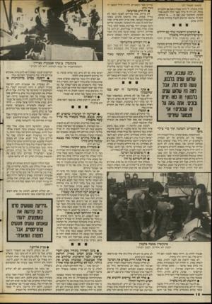 העולם הזה - גליון 2551 - 23 ביולי 1986 - עמוד 18 | (המשך מעמוד )17 חוויה מחבלת. לי היתה שאלה כזאת אם להתגייס בכלל. לא היה לי ברור שאני הולך לצבא אחרי התיכון, והחלטתי שכן, ואם כן — אז כשחקן. לקח לי ארבעה חודשים