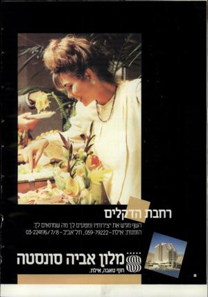 העולם הזה - גליון 2551 - 23 ביולי 1986 - עמוד 2 | השף מגיש את יצירותיו ומטעים לך מה שמתאים לך. הומנות: איל ת , 059-79222-תל־אביב 03-224176/7/8- מלון אביה סונססה חוף טאבה,