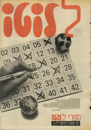 העולם הזה - גליון 2551 - 23 ביולי 1986 - עמוד 23 | את עדיין לא מיליונרית? גם לא נישאת למיליונר? סימן שהגיע הזמן שתתחילי לספר ללוטו: בחרי נושא מסויים, שאלי את עצמך שאלות ואת התשובות מלאי בטופס הלוטו. למשל, כמה