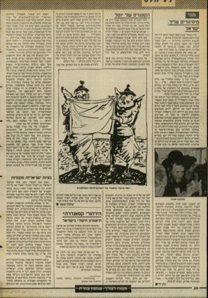 העולם הזה - גליון 2551 - 23 ביולי 1986 - עמוד 26 | הקונגרס של יוסד מנגד מיסיונרים עליך ישראל ב״ה. בשולי שבוע הספר העברי תקעו לידי את הכרוז הבא מטעמה של אגודת ערכים — אגודה להפצת התודעה היהודית — והנני ממהר